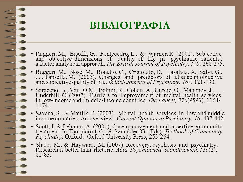 ΒΙΒΛΙΟΓΡΑΦΙΑ •Ruggeri, M., Bisoffi, G., Fontecedro, L., & Warner, R.