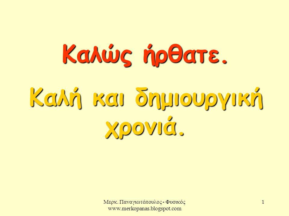 Μερκ.Παναγιωτόπουλος - Φυσικός www.merkopanas.blogspot.com 1 Καλώς ήρθατε.