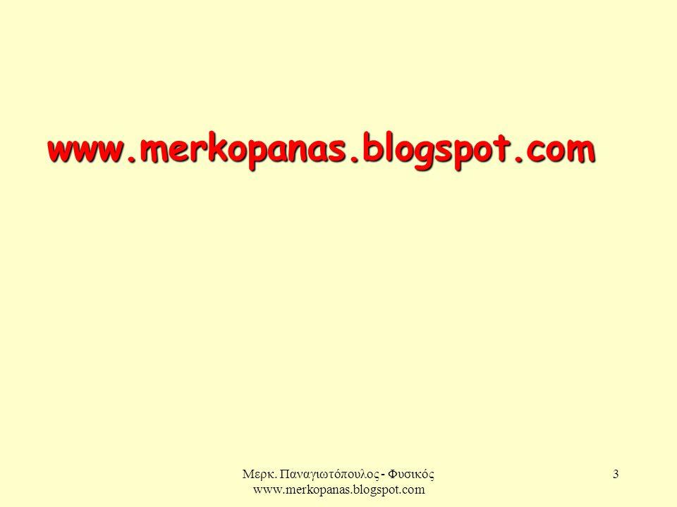 Μερκ. Παναγιωτόπουλος - Φυσικός www.merkopanas.blogspot.com 3 www.merkopanas.blogspot.com