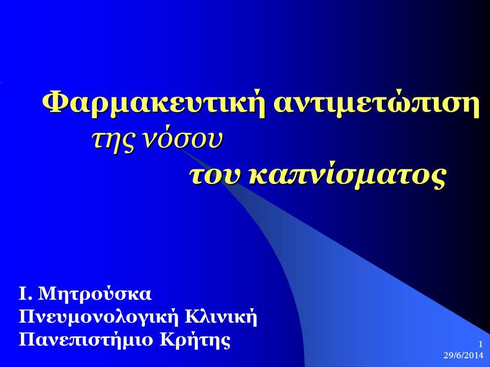 29/6/2014 1 Φαρμακευτική αντιμετώπιση της νόσου του καπνίσματος Ι. Μητρούσκα Πνευμονολογική Κλινική Πανεπιστήμιο Κρήτης