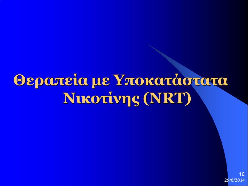 29/6/2014 10 Θεραπεία με Υποκατάστατα Νικοτίνης (ΝRΤ)