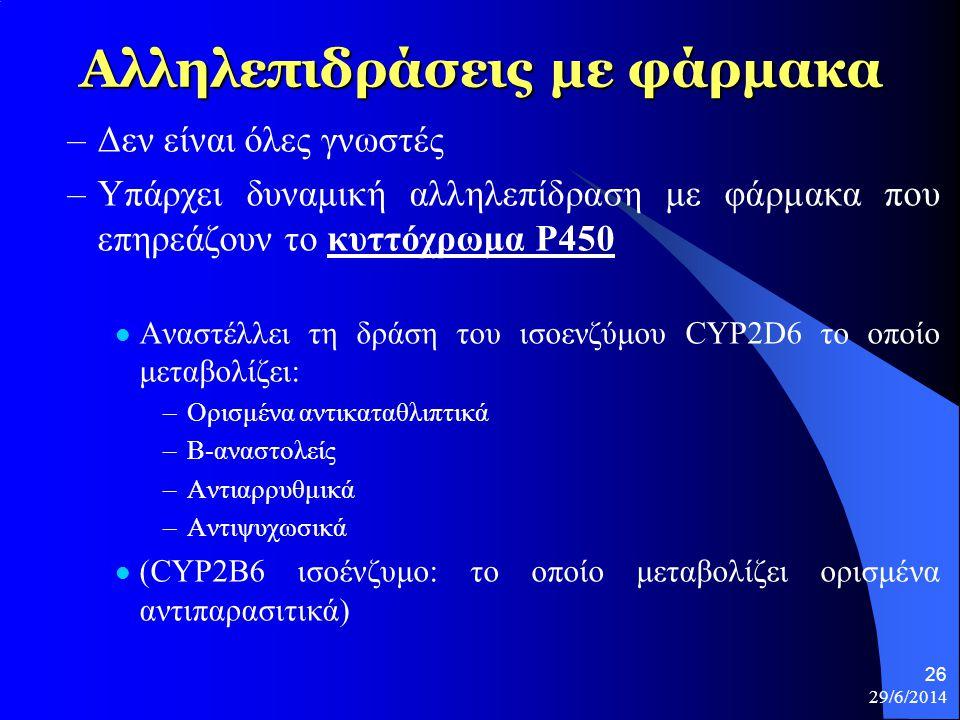 29/6/2014 26 Αλληλεπιδράσεις με φάρμακα –Δεν είναι όλες γνωστές –Υπάρχει δυναμική αλληλεπίδραση με φάρμακα που επηρεάζουν το κυττόχρωμα P450  Αναστέλ