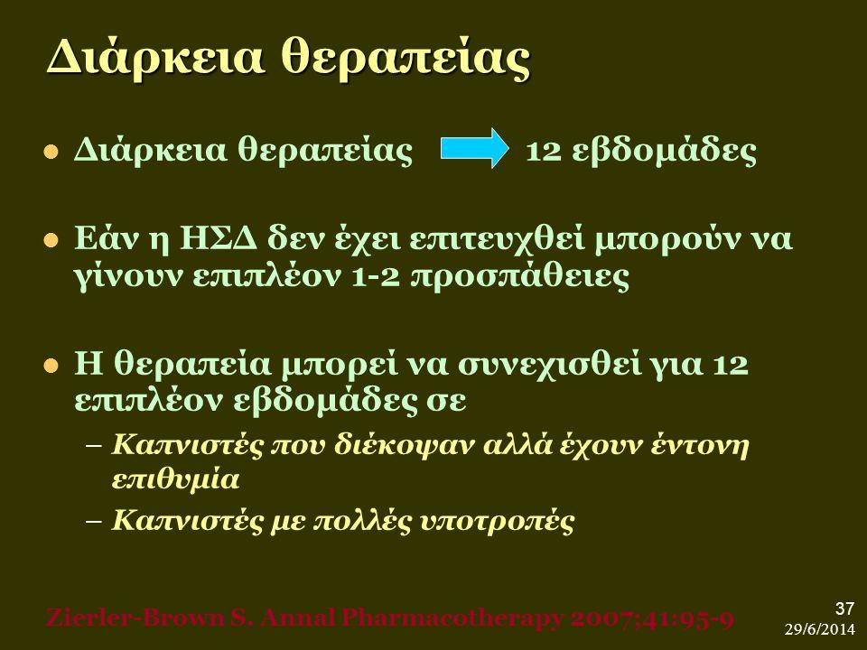 29/6/2014 37 Διάρκεια θεραπείας  Διάρκεια θεραπείας 12 εβδομάδες  Εάν η ΗΣΔ δεν έχει επιτευχθεί μπορούν να γίνουν επιπλέον 1-2 προσπάθειες  Η θεραπ