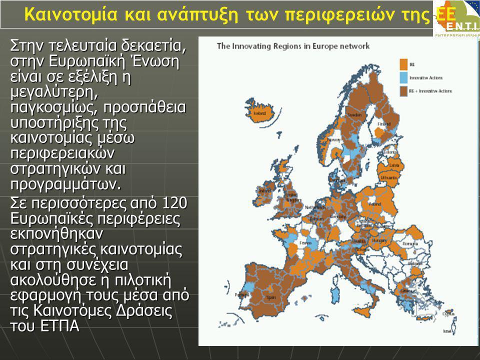 2 Στην τελευταία δεκαετία, στην Ευρωπαϊκή Ένωση είναι σε εξέλιξη η μεγαλύτερη, παγκοσμίως, προσπάθεια υποστήριξης της καινοτομίας μέσω περιφερειακών σ