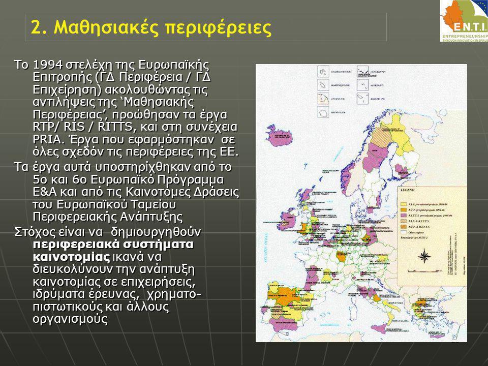 20 Το 1994 στελέχη της Ευρωπαϊκής Επιτροπής (ΓΔ Περιφέρεια / ΓΔ Επιχείρηση) ακολουθώντας τις αντιλήψεις της 'Μαθησιακής Περιφέρειας', προώθησαν τα έργα RTP/ RIS / RITTS, και στη συνέχεια PRIA.