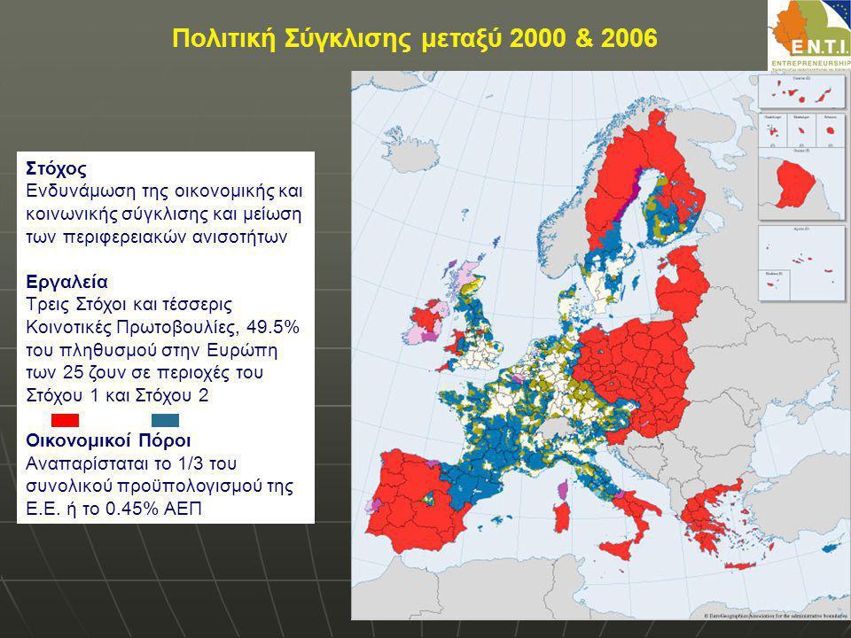 4 Στόχος Ενδυνάμωση της οικονομικής και κοινωνικής σύγκλισης και μείωση των περιφερειακών ανισοτήτων Εργαλεία Τρεις Στόχοι και τέσσερις Κοινοτικές Πρωτοβουλίες, 49.5% του πληθυσμού στην Ευρώπη των 25 ζουν σε περιοχές του Στόχου 1 και Στόχου 2 Οικονομικοί Πόροι Αναπαρίσταται το 1/3 του συνολικού προϋπολογισμού της Ε.Ε.
