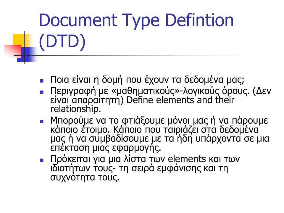 Document Type Defintion (DTD)  Ποια είναι η δομή που έχουν τα δεδομένα μας;  Περιγραφή με «μαθηματικούς»-λογικούς όρους.