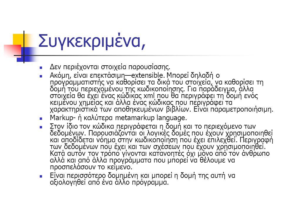 Η Μορφή;  Όσον αφορά τη μορφή που θα πάρει ο κώδικας, ο σκοπός της XML ήταν να είναι όσο το δυνατόν διαχειρίσιμη.