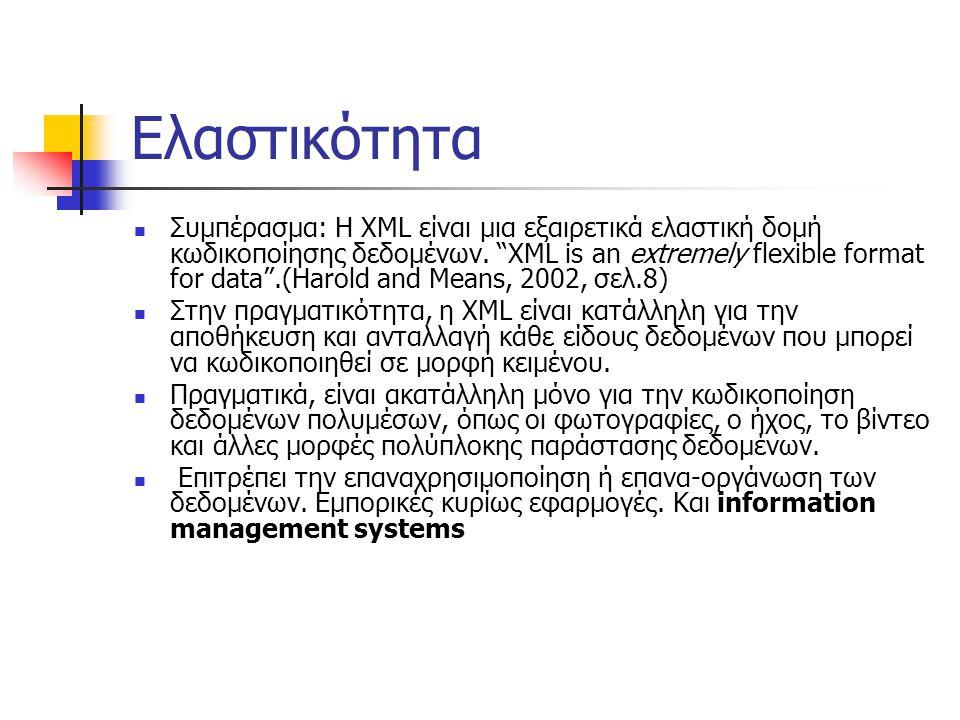 Ελαστικότητα  Συμπέρασμα: Η XML είναι μια εξαιρετικά ελαστική δομή κωδικοποίησης δεδομένων.