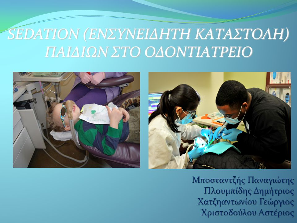 Διαδικασία καταστολής • Τελευταίος έλεγχος αρχείου ασθενούς • Κλινική εξέταση • Χορήγηση κατασταλτικών • Μεταφορά από χώρο αναμονής στο χώρο του ιατρείου • Οδοντιατρική πράξη • Μεταφορά σε χώρο ανάνηψης- μεταναισθητικής φροντίδας • Οδηγίες