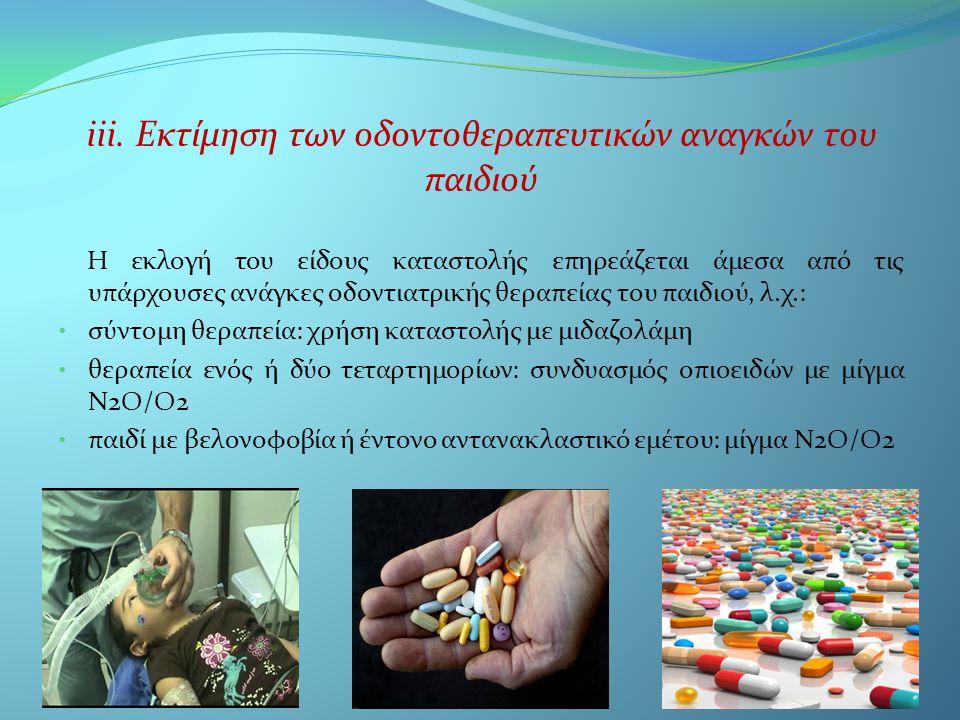 iii. Εκτίμηση των οδοντοθεραπευτικών αναγκών του παιδιού Η εκλογή του είδους καταστολής επηρεάζεται άμεσα από τις υπάρχουσες ανάγκες οδοντιατρικής θερ