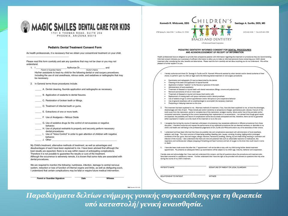 Παραδείγματα δελτίων ενήμερης γονικής συγκατάθεσης για τη θεραπεία υπό καταστολή/ γενική αναισθησία.