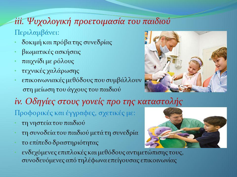 iii. Ψυχολογική προετοιμασία του παιδιού Περιλαμβάνει: • δοκιμή και πρόβα της συνεδρίας • βιωματικές ασκήσεις • παιχνίδι με ρόλους • τεχνικές χαλάρωση