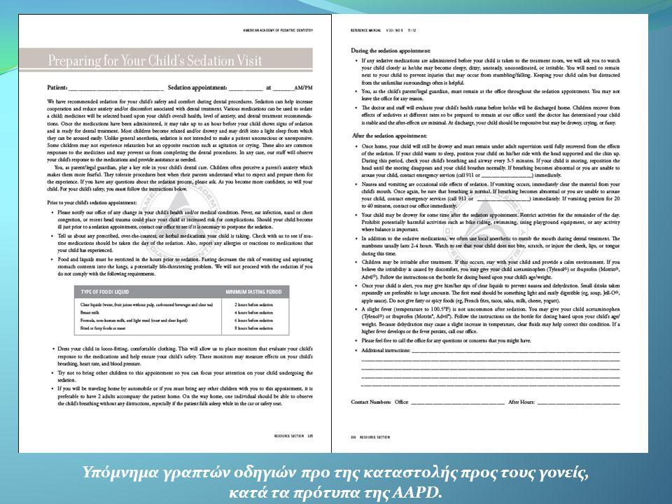 Υπόμνημα γραπτών οδηγιών προ της καταστολής προς τους γονείς, κατά τα πρότυπα της AAPD.