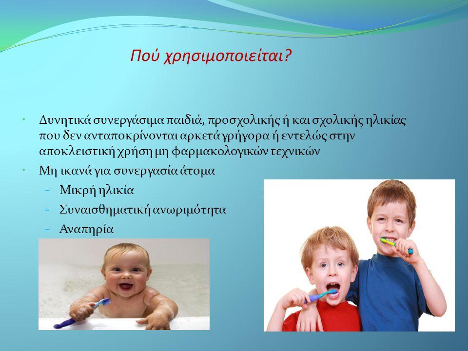Εισπνοή Ν 2 Ο-Ο 2 • Πλέον συνηθισμένη τεχνική • Ασφαλέστερος τρόπος • Ν 2 O: Άχρωμο αέριο, αμυδρώς γλυκιά γεύση • Αγχολυτικές και περιορισμένες αναλγητικές ιδιότητες, προκαλεί ευεξία- χαλάρωση • Καταστολή ΚΝΣ και ανύψωση του ουδού του πόνου • Ταχεία και βραχεία δράση • O2: απαραίτητο μόνο για αποφυγή υποξείας διάχυσης(diffusion hypoxia)