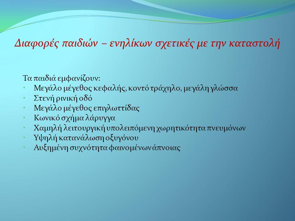 Ενδοφλέβια Προτιμητέα οδός για επεμβάσεις μικρής διάρκειας, για προεφηβική- εφηβική ηλικία.