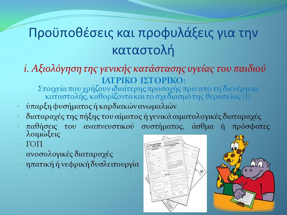 Συνδυασμός μεθόδων και φαρμάκων Στόχος: η επίτευξη i.