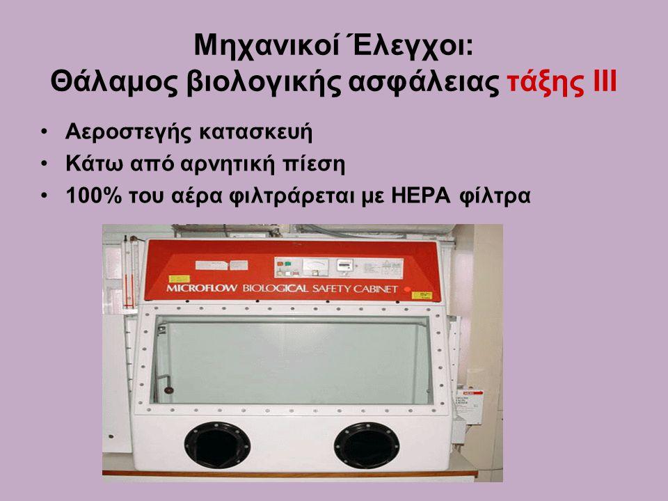 Μηχανικοί Έλεγχοι: Θάλαμος βιολογικής ασφάλειας τάξης ΙΙΙ •Αεροστεγής κατασκευή •Κάτω από αρνητική πίεση •100% του αέρα φιλτράρεται με HEPA φίλτρα