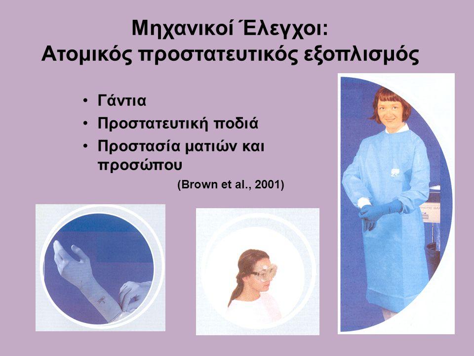 Μηχανικοί Έλεγχοι: Ατομικός προστατευτικός εξοπλισμός •Γάντια •Προστατευτική ποδιά •Προστασία ματιών και προσώπου (Brown et al., 2001)