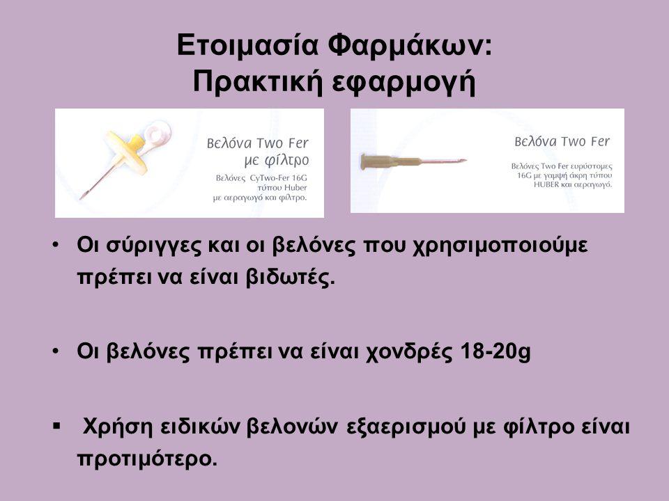Ετοιμασία Φαρμάκων: Πρακτική εφαρμογή •Οι σύριγγες και οι βελόνες που χρησιμοποιούμε πρέπει να είναι βιδωτές.