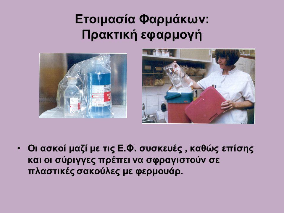 Ετοιμασία Φαρμάκων: Πρακτική εφαρμογή •Οι ασκοί μαζί με τις Ε.Φ.