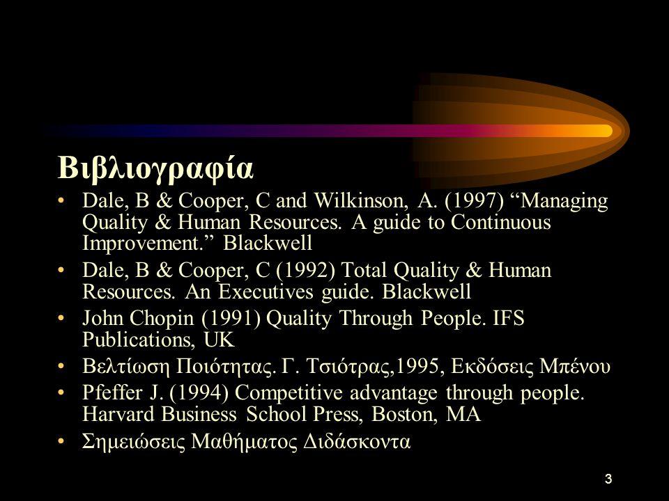 3 Βιβλιογραφία •Dale, B & Cooper, C and Wilkinson, A.