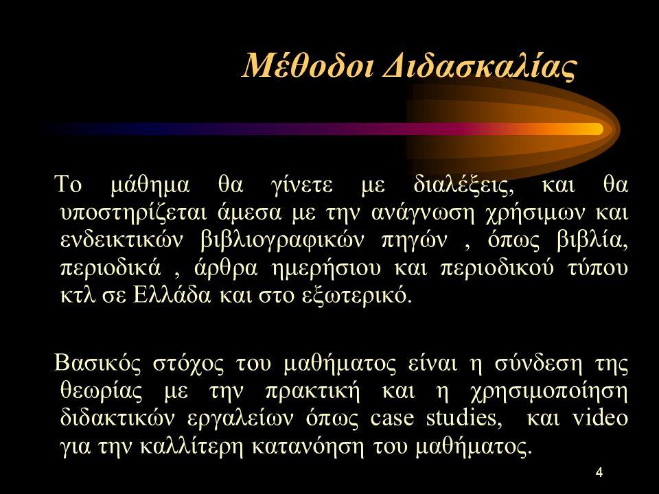 4 Μέθοδοι Διδασκαλίας Το μάθημα θα γίνετε με διαλέξεις, και θα υποστηρίζεται άμεσα με την ανάγνωση χρήσιμων και ενδεικτικών βιβλιογραφικών πηγών, όπως βιβλία, περιοδικά, άρθρα ημερήσιου και περιοδικού τύπου κτλ σε Ελλάδα και στο εξωτερικό.