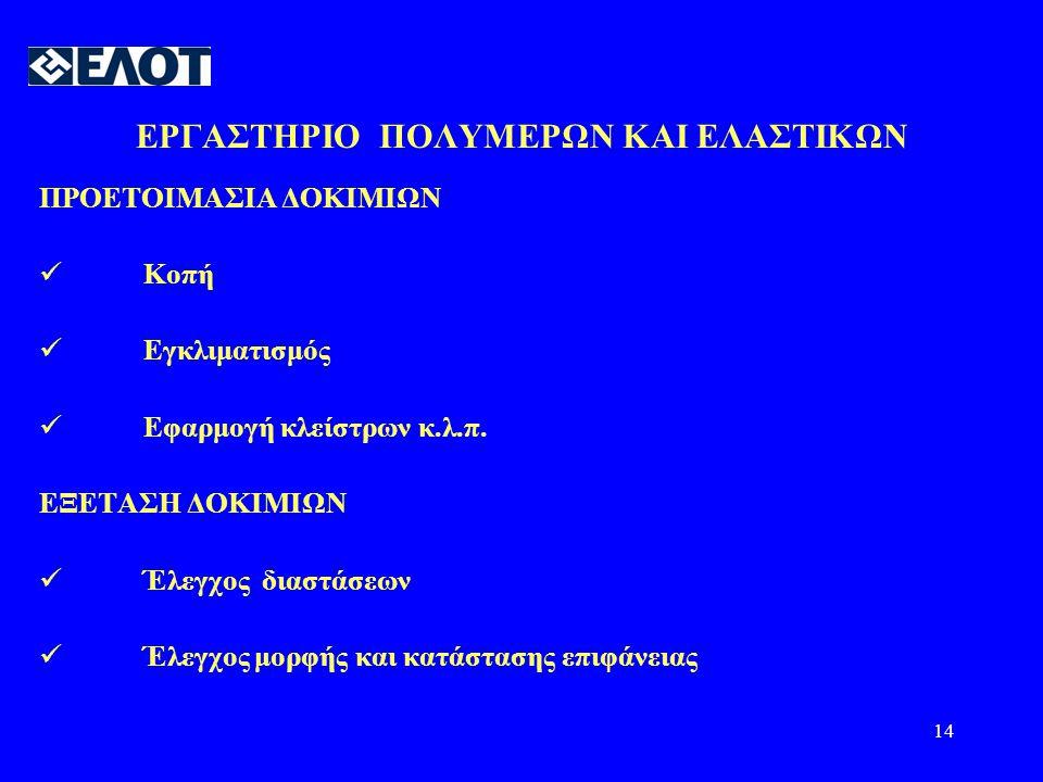 14 ΕΡΓΑΣΤΗΡΙΟ ΠΟΛΥΜΕΡΩΝ ΚΑΙ ΕΛΑΣΤΙΚΩΝ ΠΡΟΕΤΟΙΜΑΣΙΑ ΔΟΚΙΜΙΩΝ  Κοπή  Εγκλιματισμός  Εφαρμογή κλείστρων κ.λ.π.