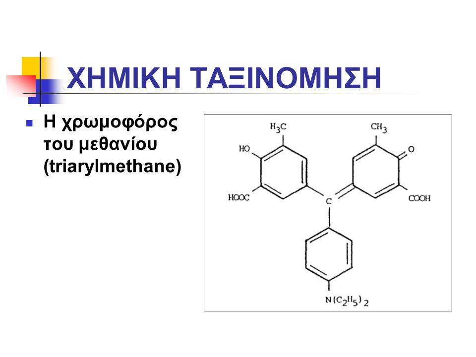  Η χρωμοφόρος του μεθανίου (triarylmethane) ΧΗΜΙΚΗ ΤΑΞΙΝΟΜΗΣΗ