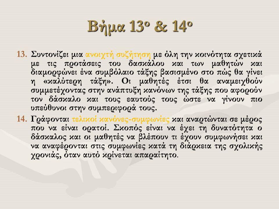 Βήμα 13 ο & 14 ο 13.