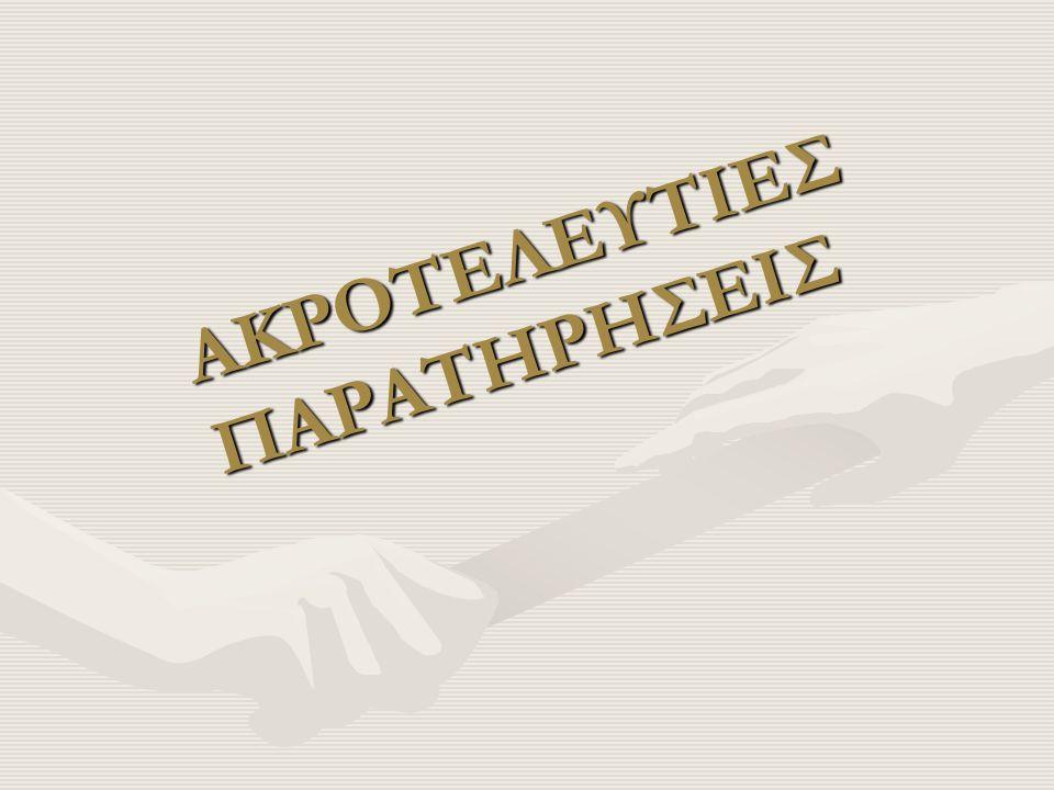 ΑΚΡΟΤΕΛΕΥΤΙΕΣ ΠΑΡΑΤΗΡΗΣΕΙΣ
