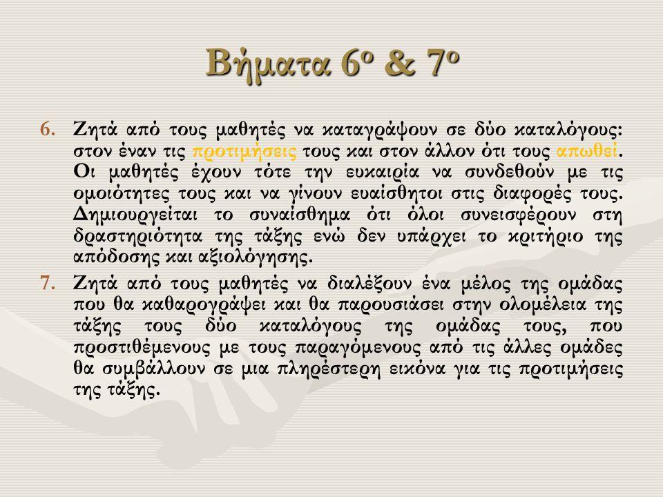 Βήμα 8 ο 8.