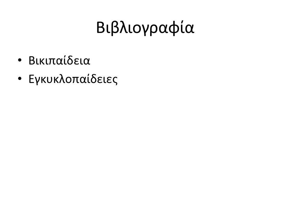 Βιβλιογραφία • Βικιπαίδεια • Εγκυκλοπαίδειες