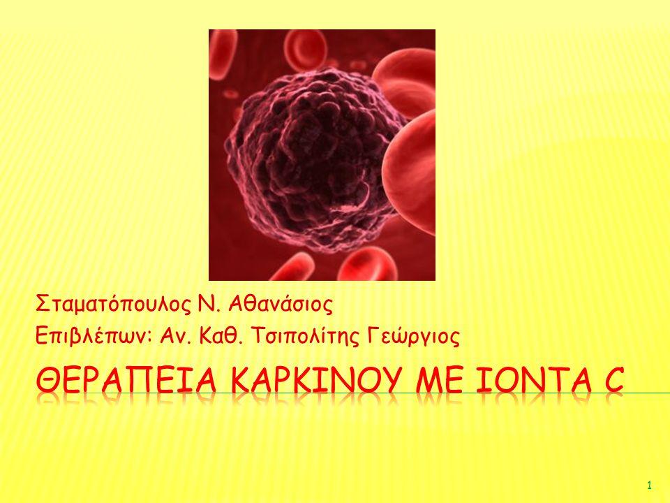 Σταματόπουλος Ν. Αθανάσιος Επιβλέπων: Αν. Καθ. Τσιπολίτης Γεώργιος 1