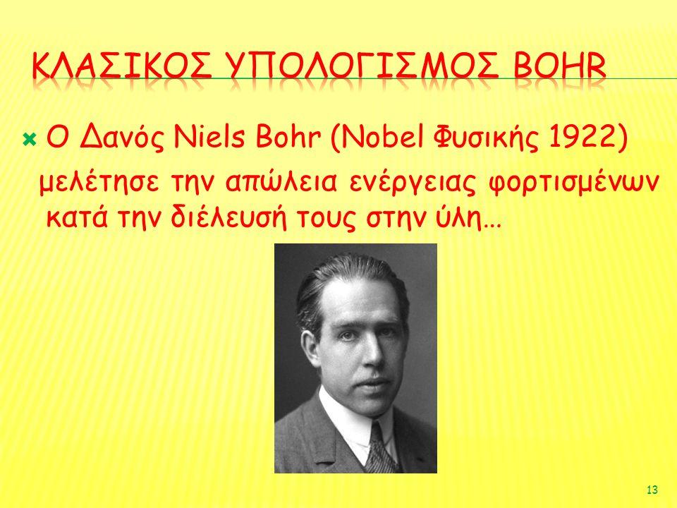  Ο Δανός Niels Bohr (Nobel Φυσικής 1922) μελέτησε την απώλεια ενέργειας φορτισμένων κατά την διέλευσή τους στην ύλη… 13