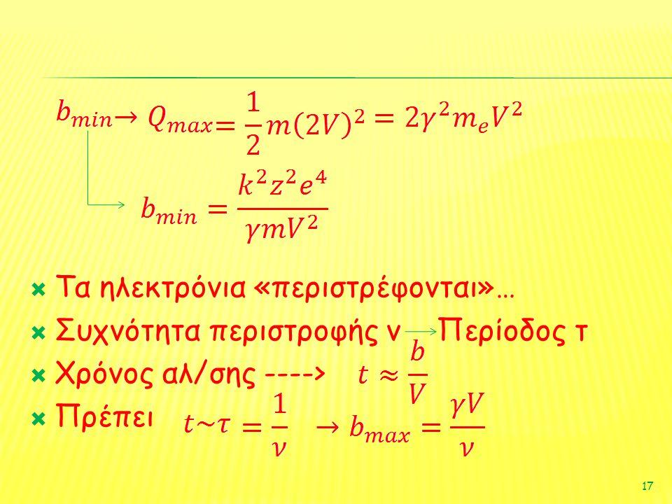  Τα ηλεκτρόνια «περιστρέφονται»…  Συχνότητα περιστροφής ν Περίοδος τ  Χρόνος αλ/σης ---->  Πρέπει 17
