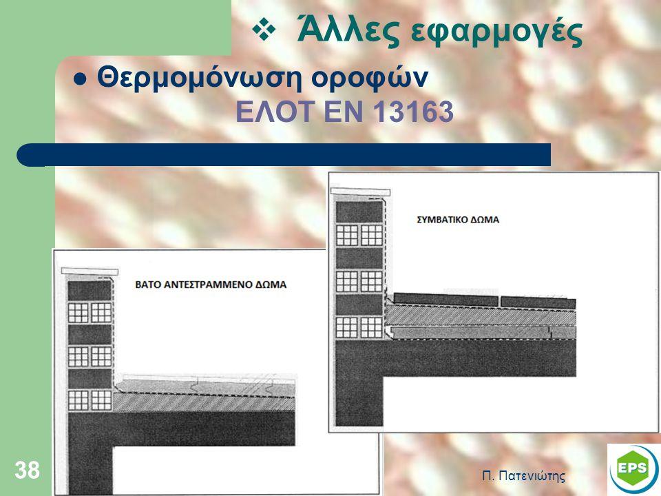 Π. Πατενιώτης 38  Θερμομόνωση οροφών ΕΛΟΤ ΕΝ 13163  Άλλες εφαρμογές