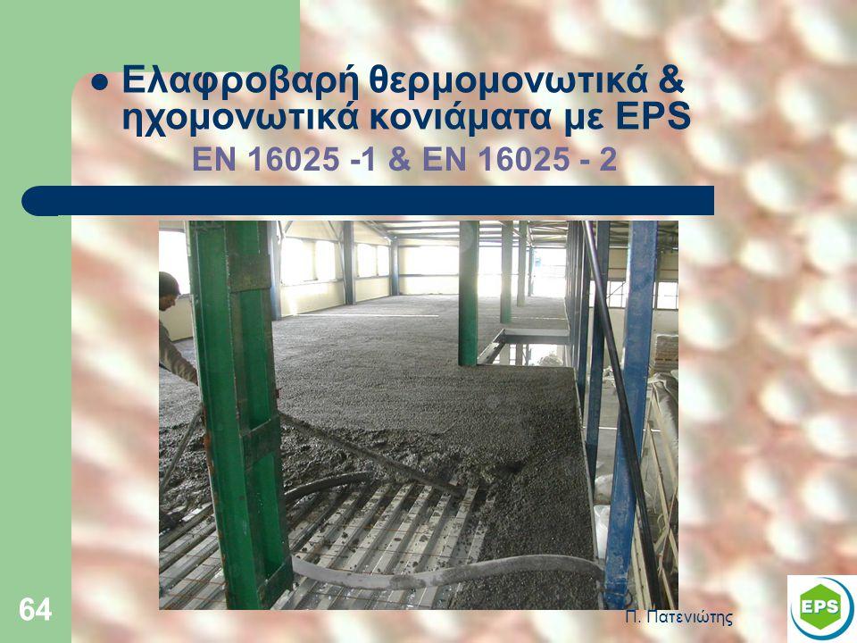 Π. Πατενιώτης 64  Ελαφροβαρή θερμομονωτικά & ηχομονωτικά κονιάματα με EPS ΕΝ 16025 -1 & ΕΝ 16025 - 2