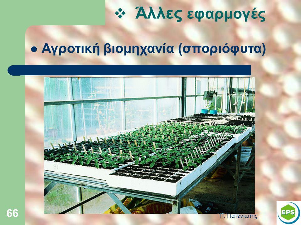 Π. Πατενιώτης 66  Άλλες εφαρμογές  Αγροτική βιομηχανία (σποριόφυτα)