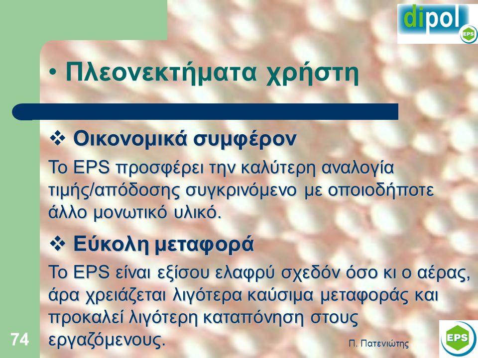 Π. Πατενιώτης 74 • Πλεονεκτήματα χρήστη Οικονομικά συμφέρον  Οικονομικά συμφέρον Το EPS προσφέρει την καλύτερη αναλογία τιμής/απόδοσης συγκρινόμενο μ
