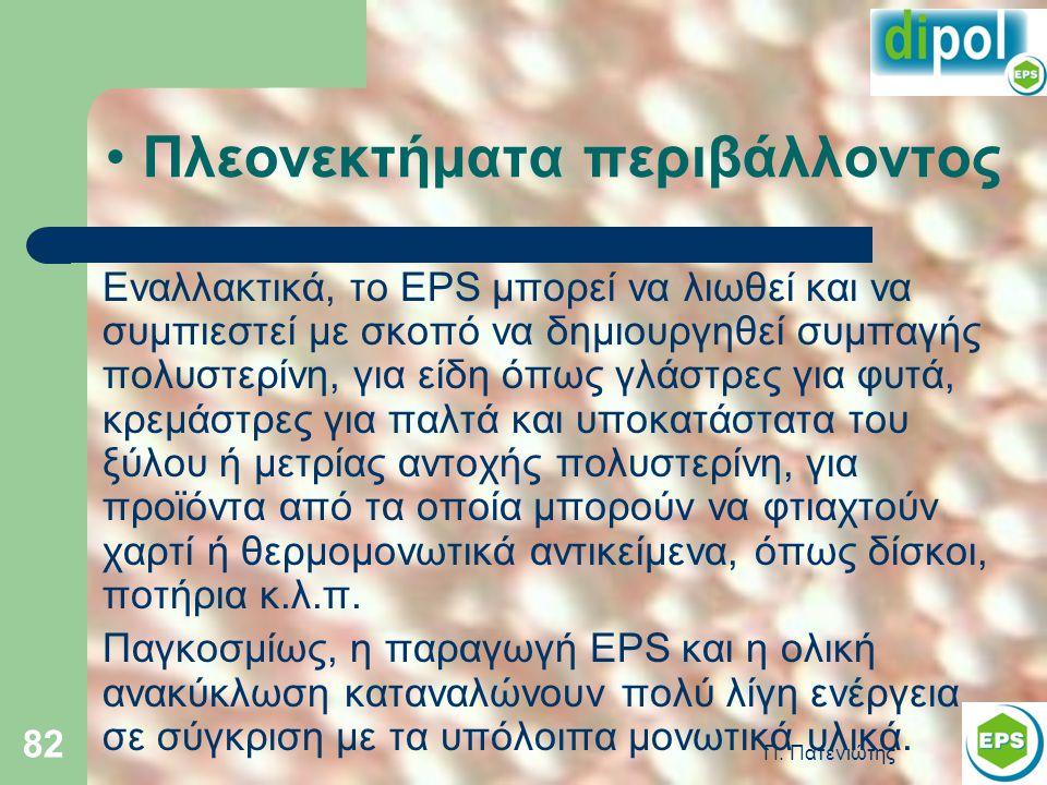 Π. Πατενιώτης 82 • Πλεονεκτήματα περιβάλλοντος Εναλλακτικά, το EPS μπορεί να λιωθεί και να συμπιεστεί με σκοπό να δημιουργηθεί συμπαγής πολυστερίνη, γ