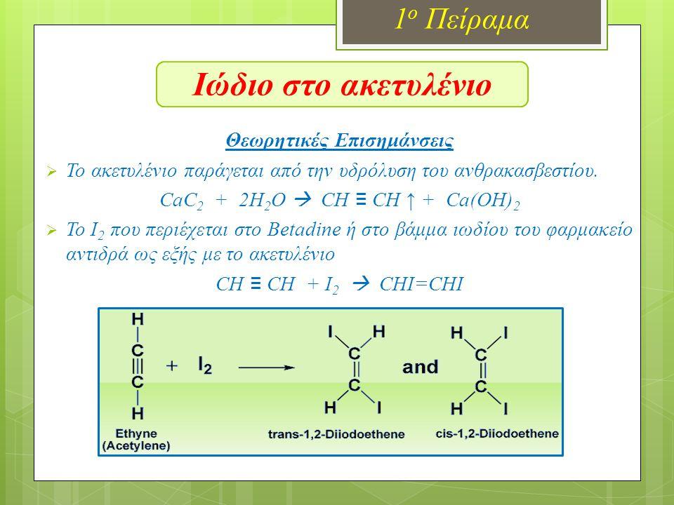 Ιώδιο στο ακετυλένιο 1 ο Πείραμα Θεωρητικές Επισημάνσεις  Το ακετυλένιο παράγεται από την υδρόλυση του ανθρακασβεστίου.