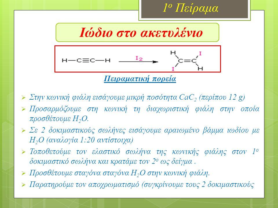 Ιώδιο στο ακετυλένιο 1 ο Πείραμα Πειραματική πορεία  Στην κωνική φιάλη εισάγουμε μικρή ποσότητα CaC 2 (περίπου 12 g)  Προσαρμόζουμε στη κωνική τη διαχωριστική φιάλη στην οποία προσθέτουμε Η 2 Ο.