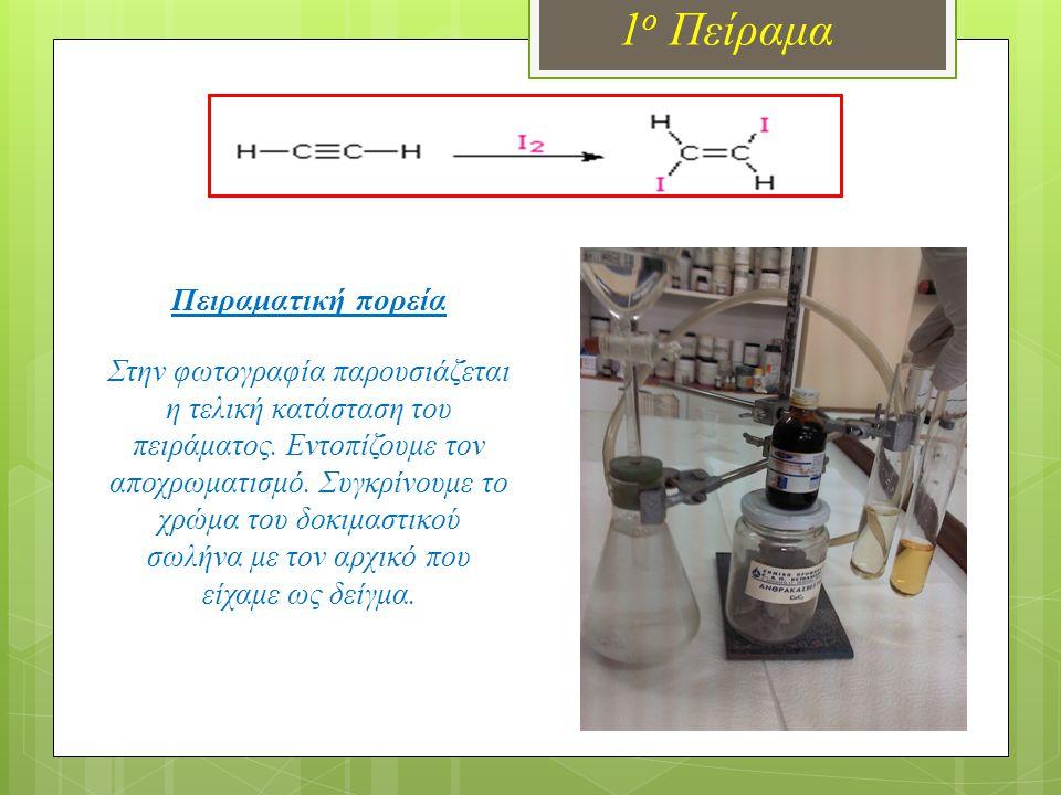 1 ο Πείραμα Πειραματική πορεία Στην φωτογραφία παρουσιάζεται η τελική κατάσταση του πειράματος.