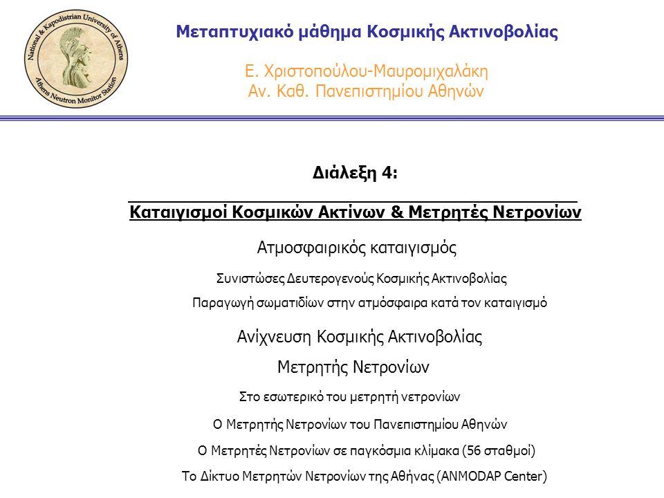 Μεταπτυχιακό μάθημα Κοσμικής Ακτινοβολίας Ε. Χριστοπούλου-Μαυρομιχαλάκη Αν. Καθ. Πανεπιστημίου Αθηνών Διάλεξη 4: Καταιγισμοί Κοσμικών Ακτίνων & Μετρητ