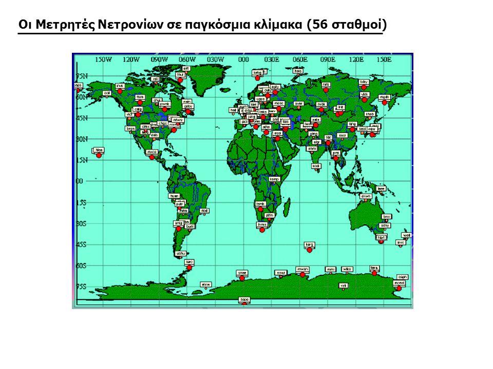 Οι Μετρητές Νετρονίων σε παγκόσμια κλίμακα (56 σταθμοί)