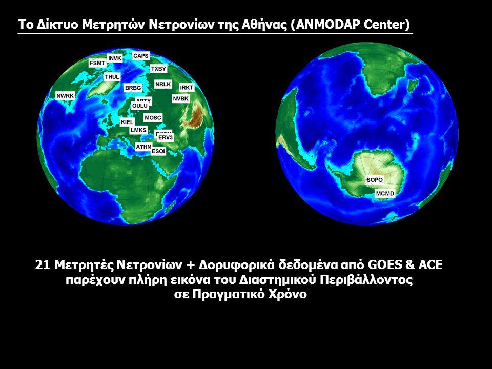 Το Δίκτυο Μετρητών Νετρονίων της Αθήνας (ANMODAP Center) 21 Μετρητές Νετρονίων + Δορυφορικά δεδομένα από GOES & ACE παρέχουν πλήρη εικόνα του Διαστημι
