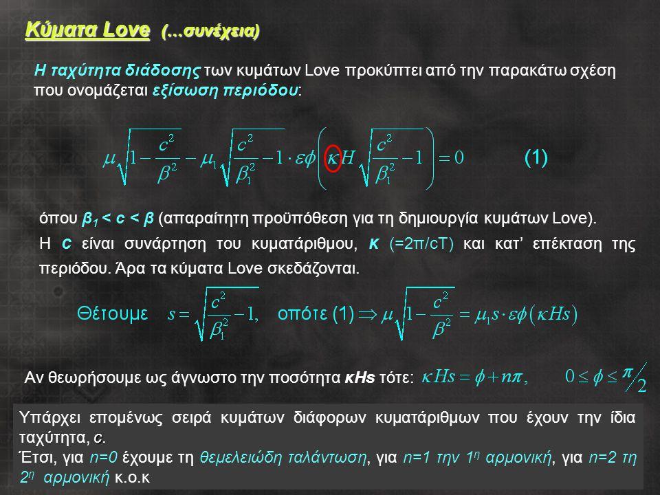 31 Κύματα Love (…συνέχεια) Η ταχύτητα διάδοσης των κυμάτων Love προκύπτει από την παρακάτω σχέση που ονομάζεται εξίσωση περιόδου: όπου β 1 < c < β (απαραίτητη προϋπόθεση για τη δημιουργία κυμάτων Love).