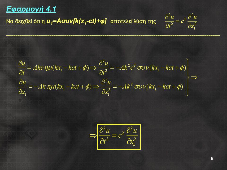9 Εφαρμογή 4.1 Να δειχθεί ότι η u 1 =Aσυν[k(x 1 -ct)+φ] αποτελεί λύση της -----------------------------------------------------------------------------------------------------------------