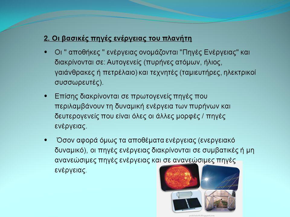 2. Οι βασικές πηγές ενέργειας του πλανήτη • Οι